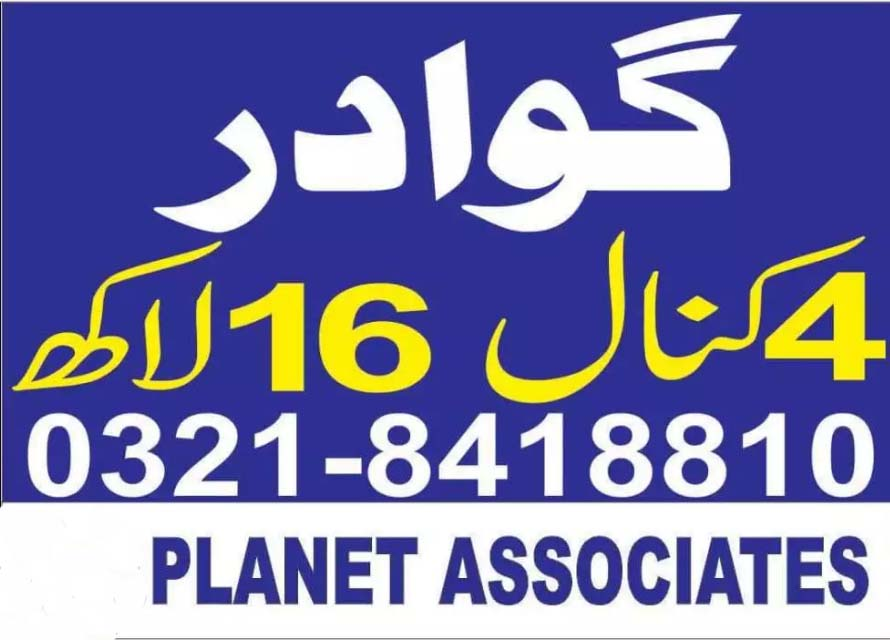4 Kanal Industrial Land In Gwadar, Mauza Ziarat Machi Gharbi