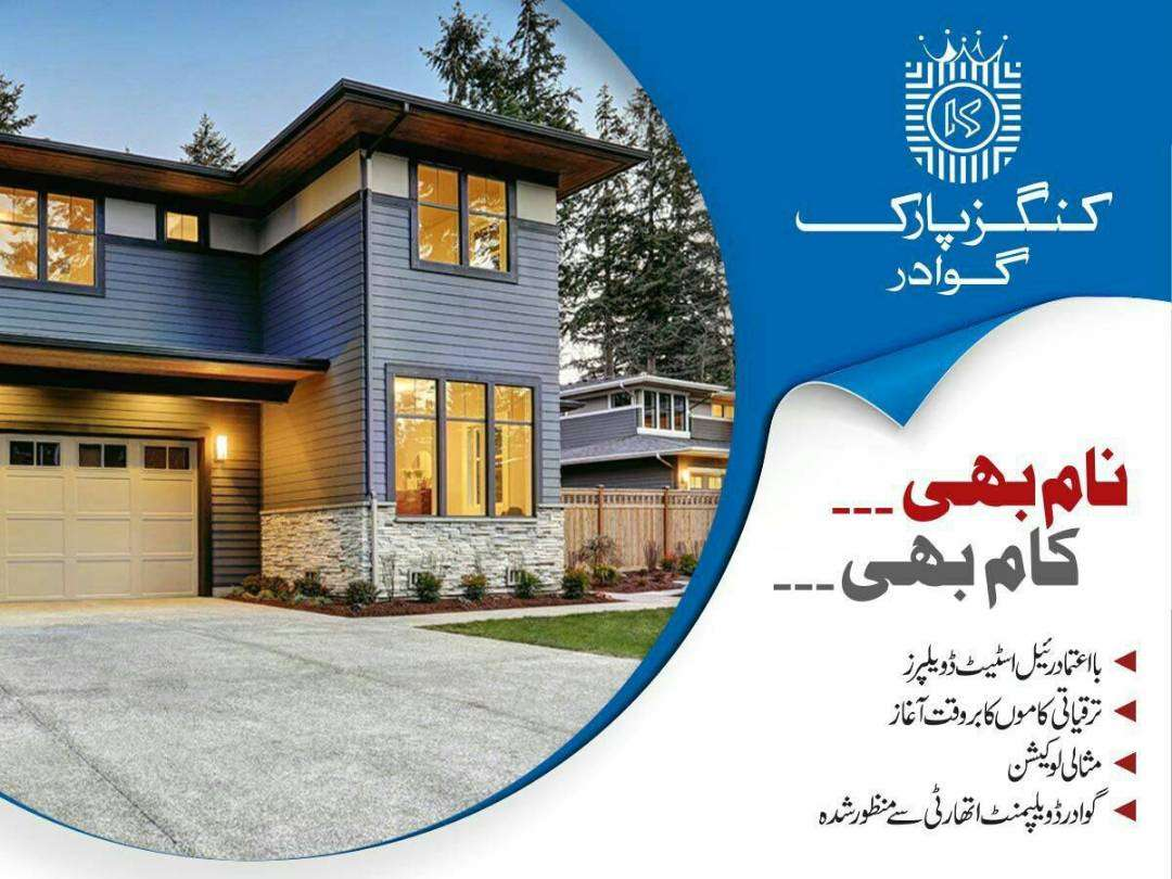 Gwadar best housing society